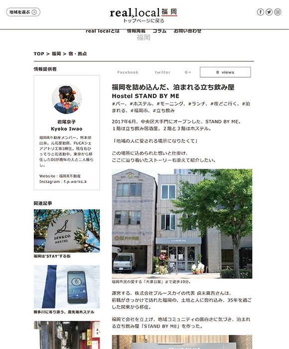 reallocal福岡