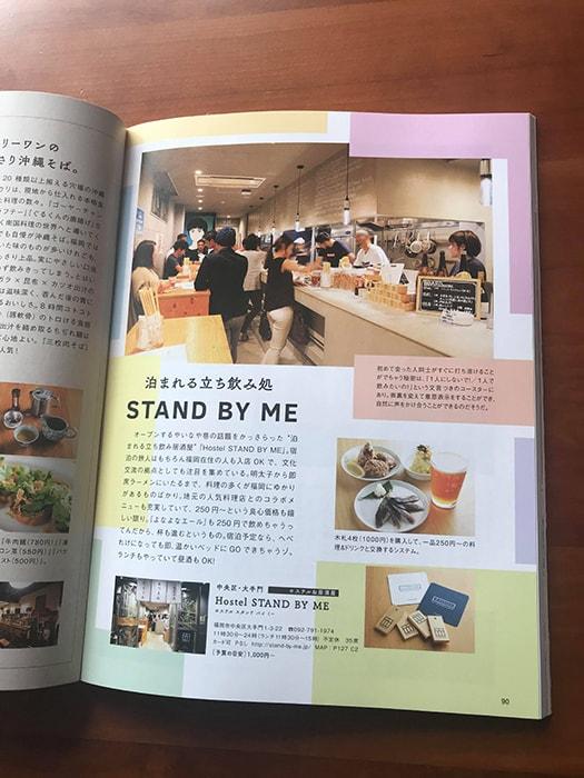 でいグルマン 福岡の極極うんまい酒場メシ