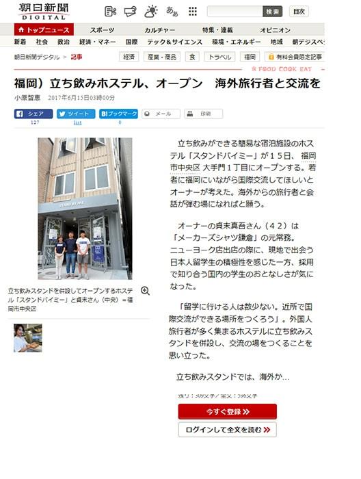朝日新聞DESITAL